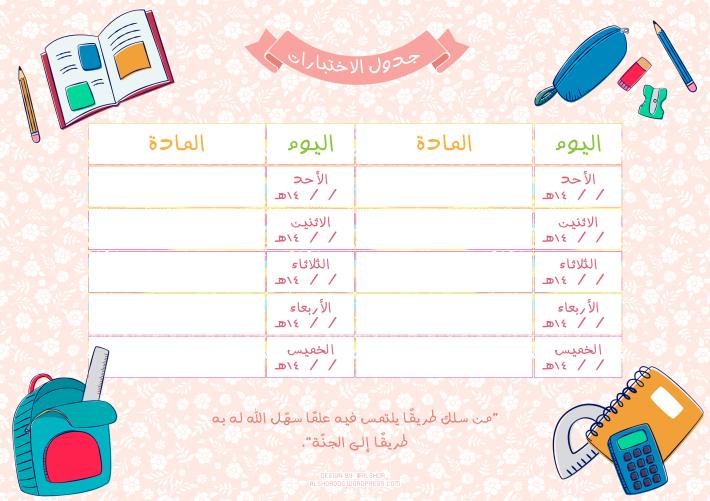 جدول اختبارات