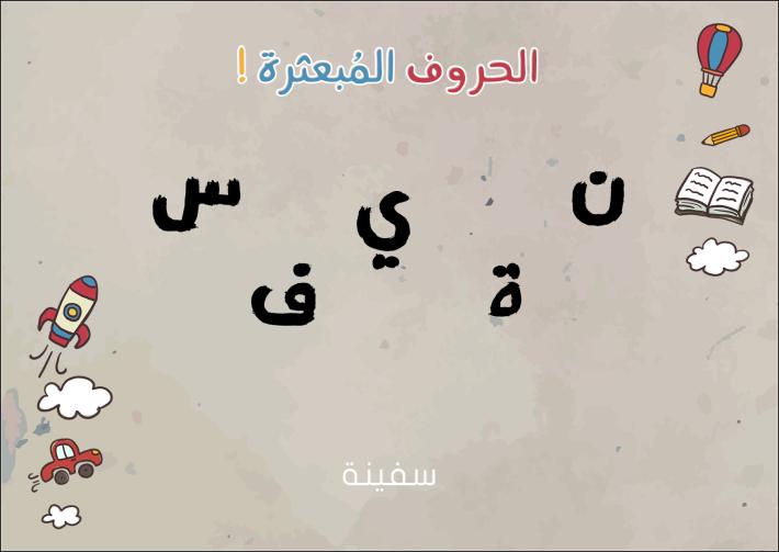 الحروف المبعثرة 4