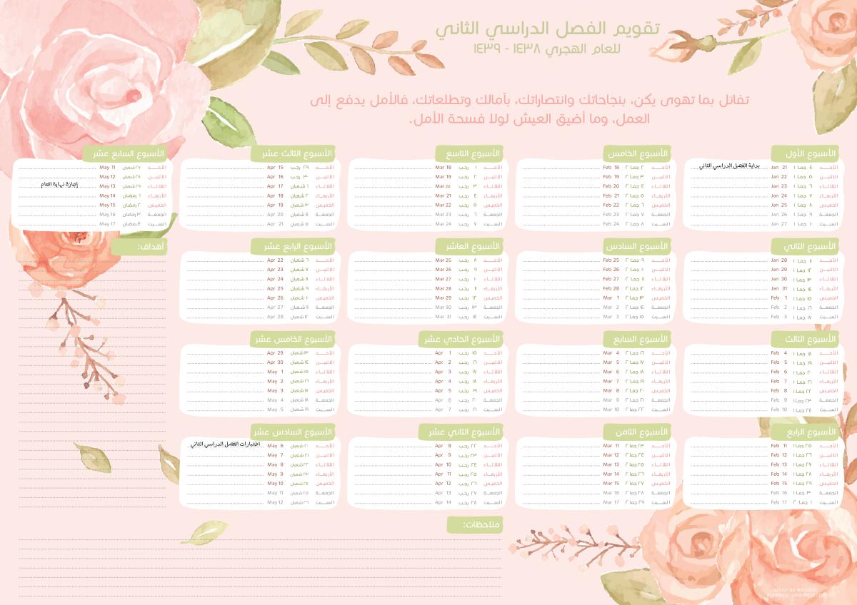 تقويم الفصل الدراسي الثاني جدول المهام الأسبوعية واليومية فاصل