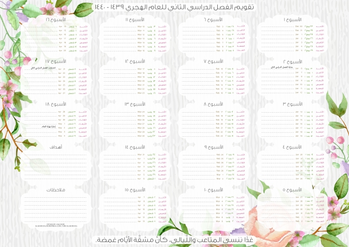 تقويم الفصل الدراسي الثاني ١٤٤٠-١٤٣٩