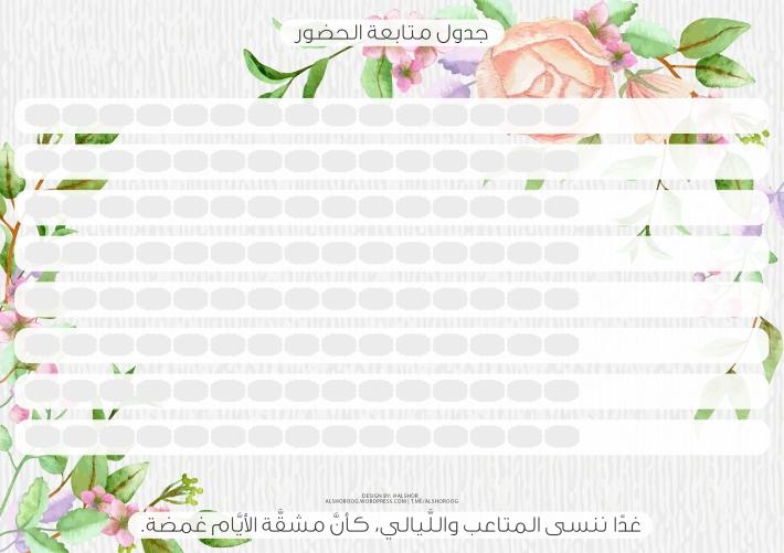 جدول متابعة الحضور.jpg