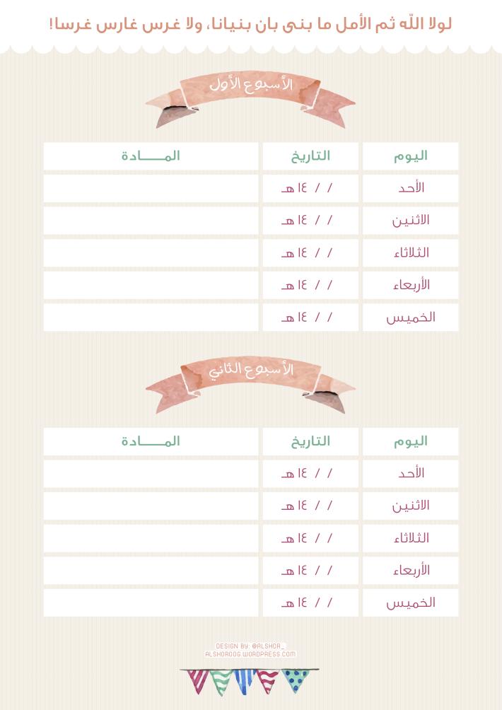 جدول اختبارات لولا الله