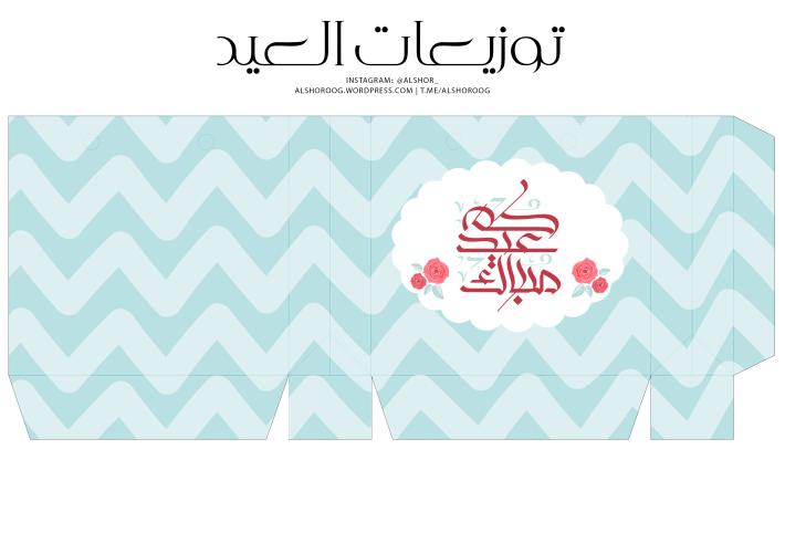 توزيعات للعيد على شكل حقيبة