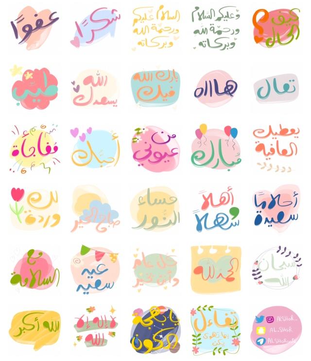 وعليكم السلام ورحمة الله وبركاته Stickers