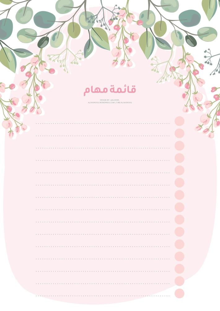 قائمة مهام
